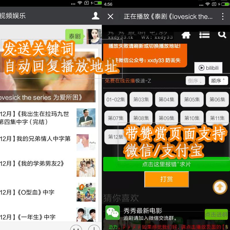 苹果8X微信公众号响应式电影源码