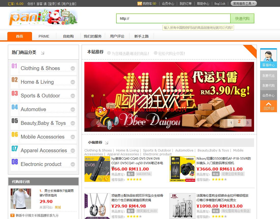 全球华人代购平台源码升级版马来西亚柬埔寨等国家跨境购买
