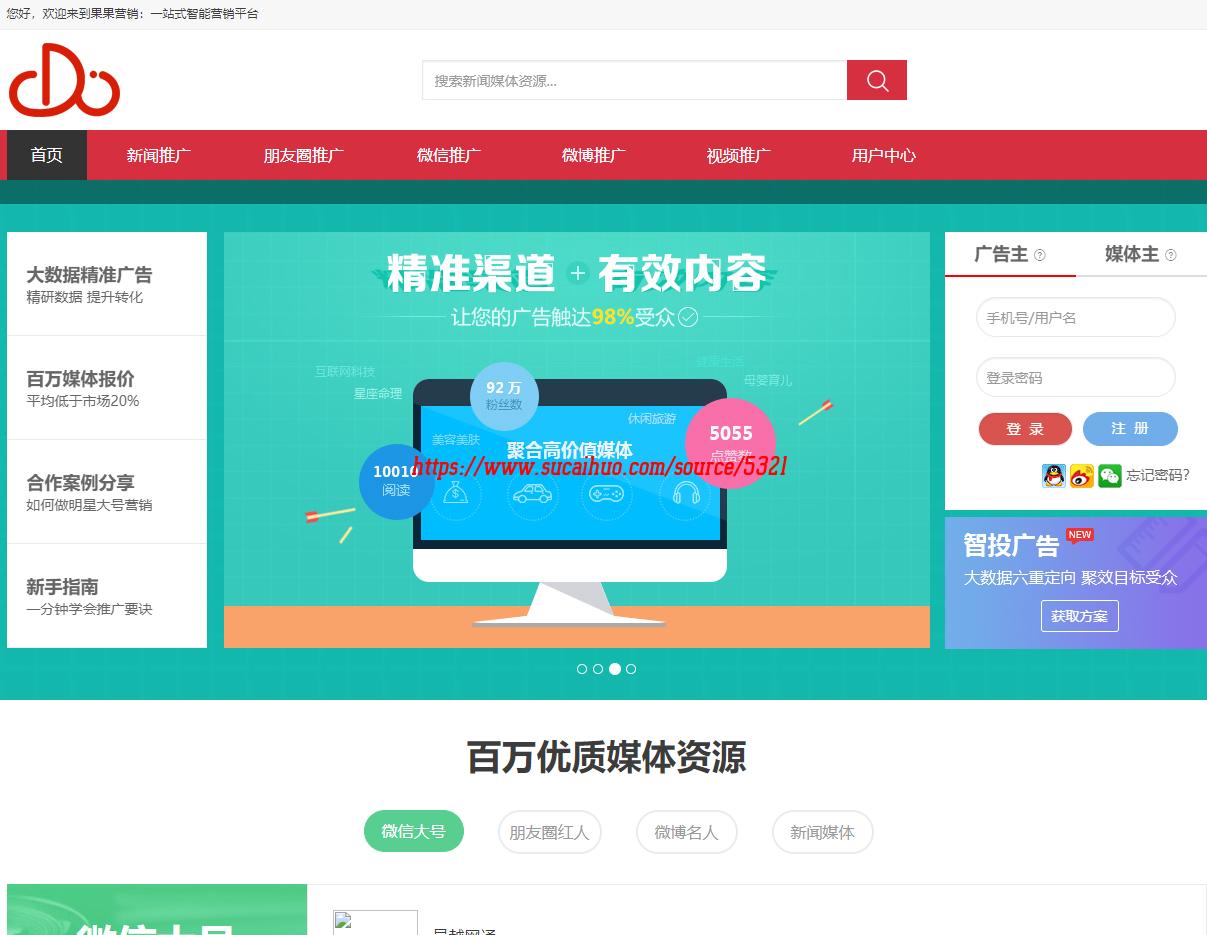 Thinkphp软文发布推广一站式智能营销自媒体平台源码