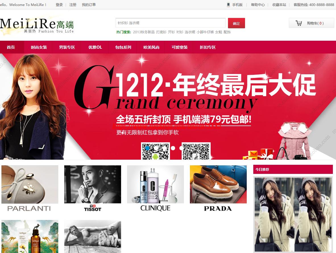 ecshop红色高端服装电商平台豪华增强版