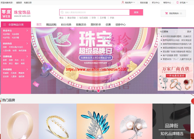 ecshop粉红珠宝饰品限时秒杀领券中心推广商城源码