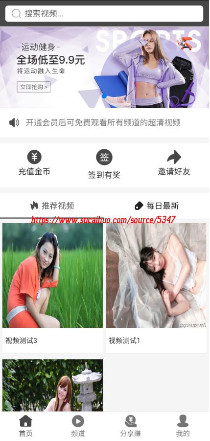 黄瓜丝瓜蔬菜视频APP双端源码
