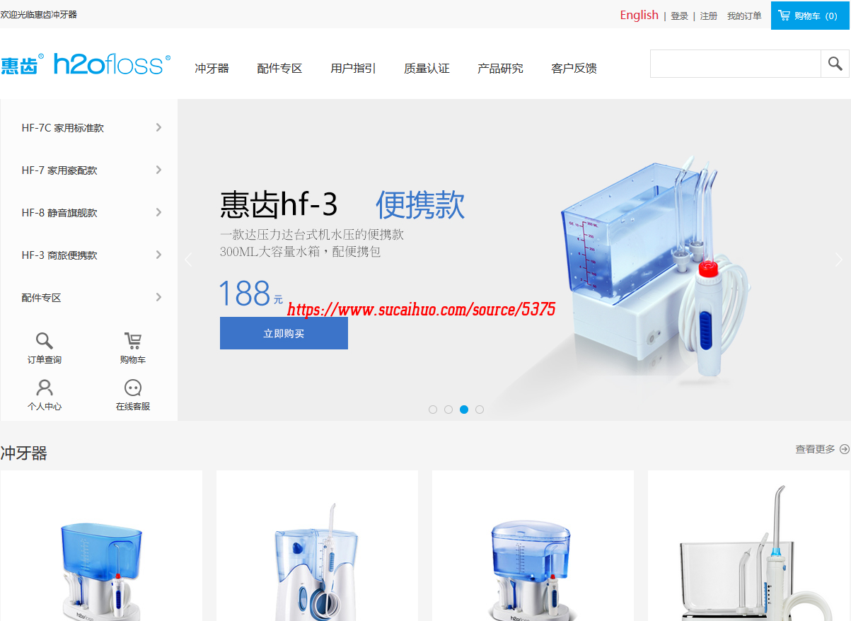 洁牙器电商产品企业服务站源码