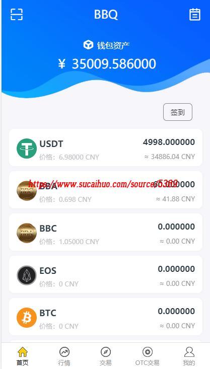 币圈区块链虚拟货币交易转换系统交易所源码