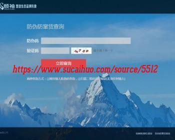 ThinkPHP新春特别档PC微信双端防伪溯源系统源码程序