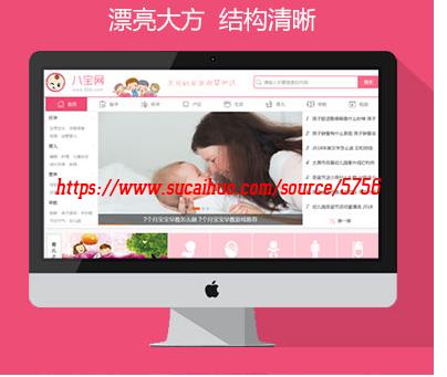 帝国cms7.5漂亮大方母婴知识资讯门户网站专业的亲子早教亲子类网站