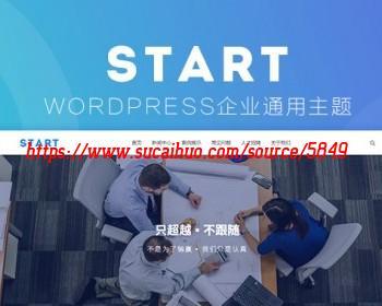 WordPress轻量级START企业主题展示网站 带客服可后台自定义