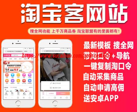 淘宝客三合一返利导购优惠券网站源码全自动采集更新