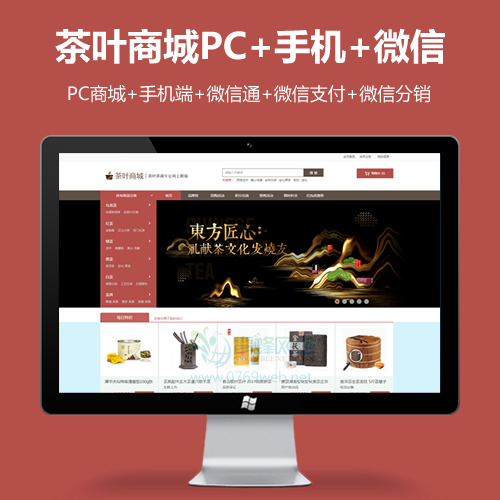 ecshop茶叶茶具商城三级分销源码带手机版