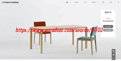 简约清新风主题桌椅沙发家具类织梦模板网站