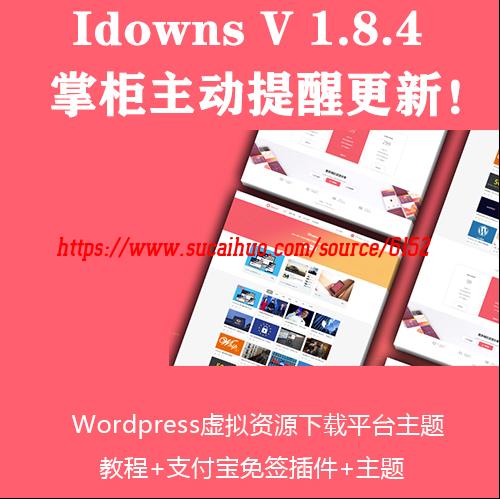 iDowns1.8.4主题商城交易网站源码 虚拟资源下载平台WordPress模板