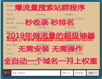 百度小偷 搜索引擎源码 PHP搜索引擎 SEO站群源码二开版