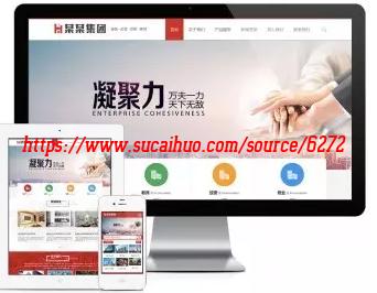 PHP红色大气金融投资公司企业网站模板 带手机版