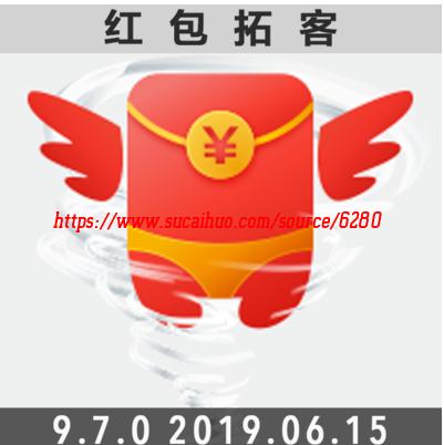 红包拓客9.7.0 开源微信公众号源码 红包报名裂变系统源码