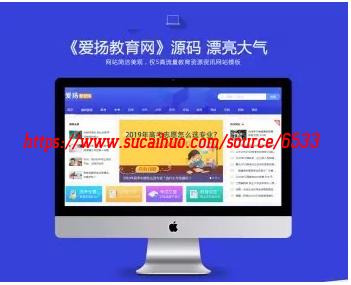 教育资源分享范文考试资讯网站模板专业的教育资源分享网站