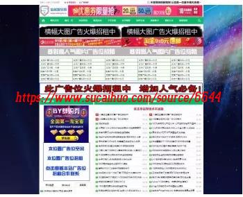 知名娱乐网资源资讯教程素材网站源码 带广告位招租带会员中心