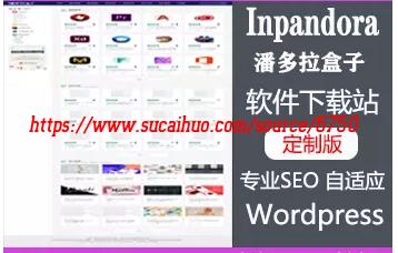 Inpandora软件下载站定制的WordPress主题 响应式设计带手机版