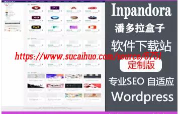 轻量级WordPress模板专业SEO自适应软件下载站主题网站模板