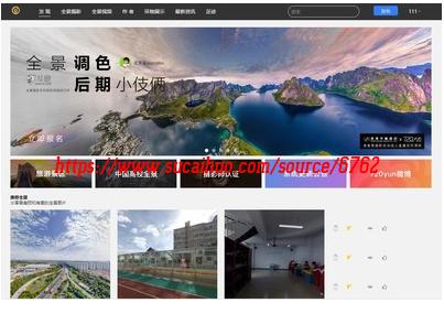 全景云支持去水印 全景摄影720环物环视摄影图片展示平台