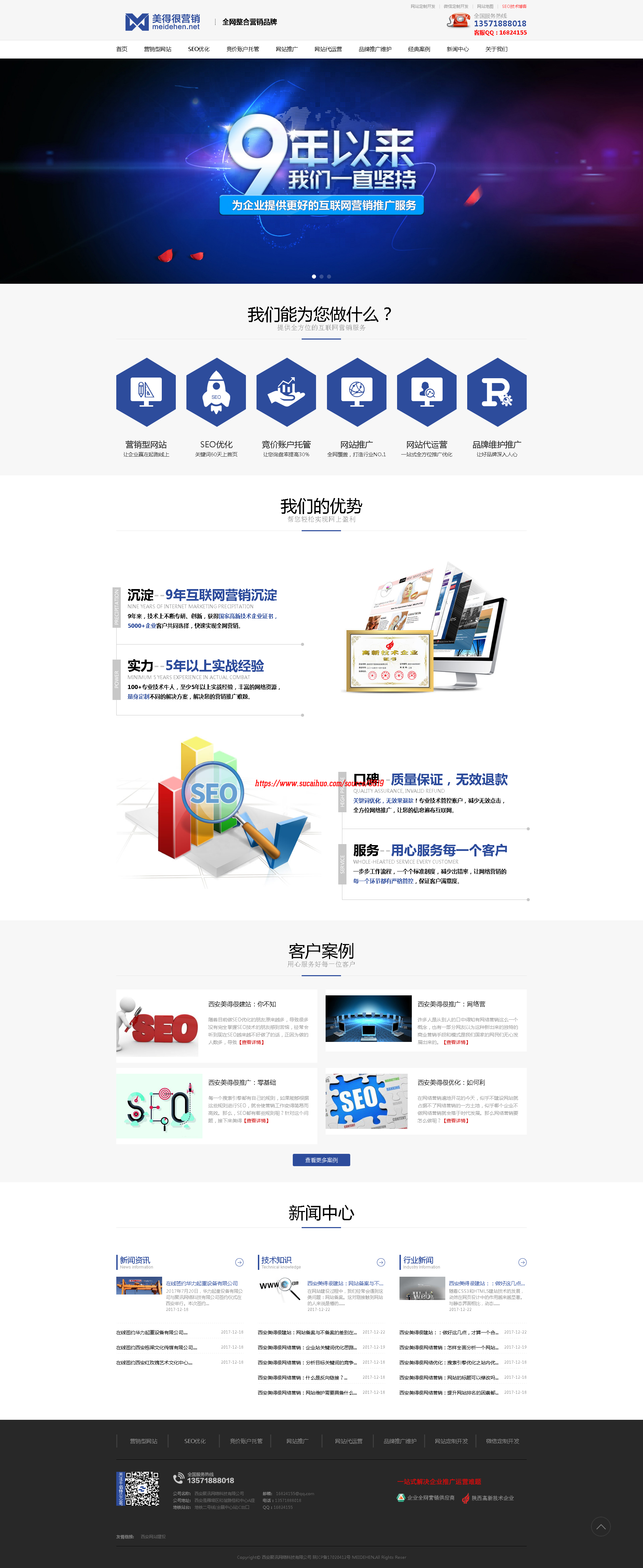 全网最新爆款营销策划网络公司网站源码搭配织梦cms模板带自适应手机端