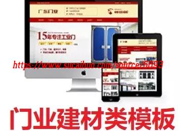 大气红色门业建材类工业门定制服务企业展示网站模板 带手机端