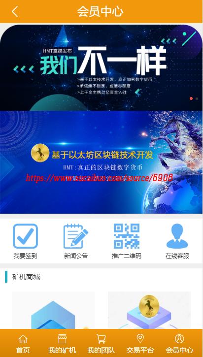 黄色UI新版区块链挖矿二开运营版