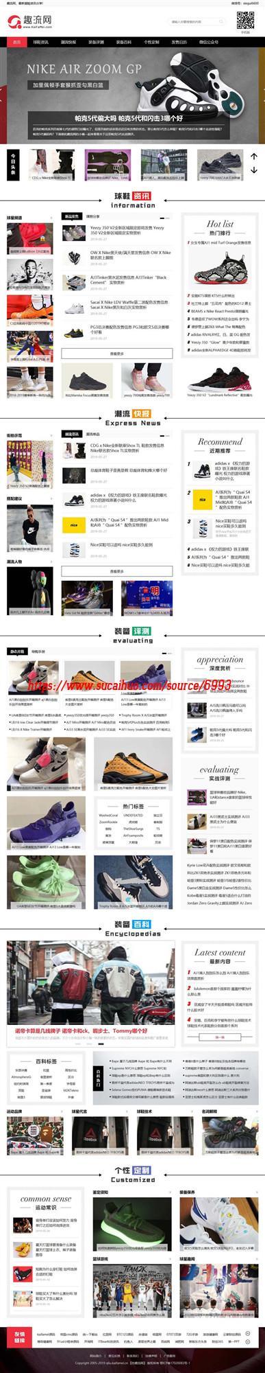 帝国仿《趣流网》源码 运动球鞋资讯门户网站模板 帝国cms7.5带自动采集
