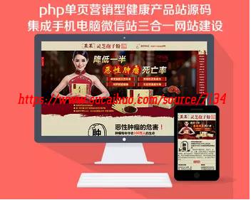 单页产品介绍营销站源码 PHP手机电脑微信三站合一开源无加密版