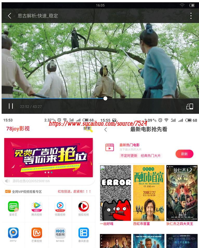 2019apicloud源码最新78joy影视聚合VIP影视APP源码安卓/IOS苹果双端
