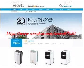 生活电器电力科技高科技企业网站模板 营销型企业通用网站模板自适应手机版