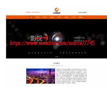 HTML5响应式影视文化公司源码传播传媒企业通用类织梦模板自适应手机版