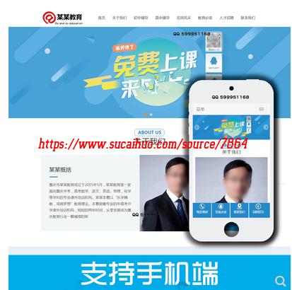 帝国cms辅导教育培训企业网站模板 教育机构通用企业模板自适应手机端