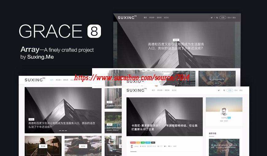 黑冷调响应式Suxing.Me Grace8.0风格模板 wordpress主题风格 自适应移动端设备