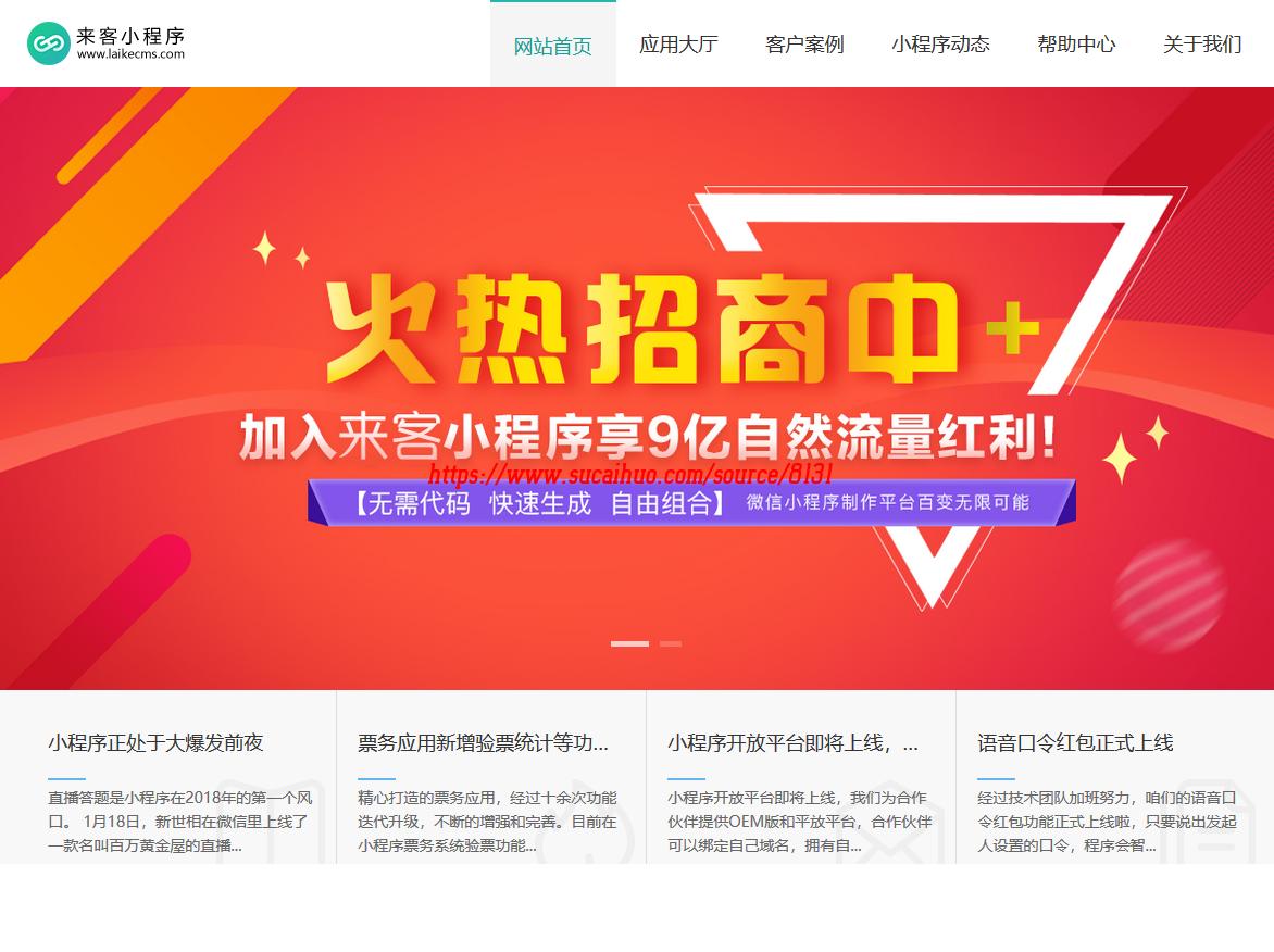 网络设计营销小程序宣传官方织梦网站模板 引流宣传性质网站 自适应手机端