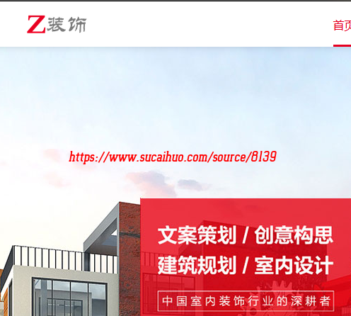 大气简洁装修设计企业网站模板房屋室内装饰企业通用模板带手机版