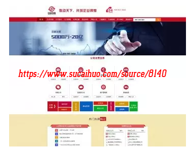 phpcms工商注册代理记账财税记账平台 企业资质注册一站式服务平台网站模板