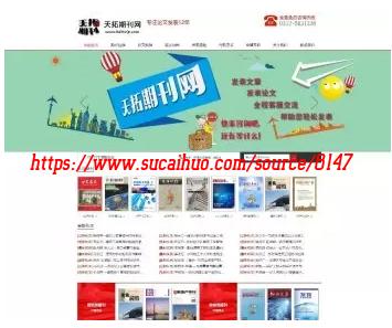 PHP织梦论文发表期刊网服务企业网站模板 带手机站