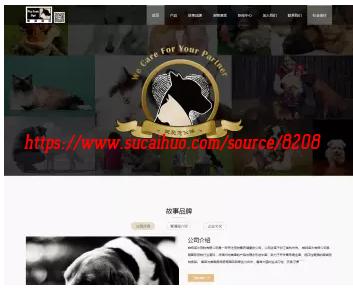 大气宽屏滑动式PHP宠物用品企业网站模板 帝国cms内核 宠物服务网站整站源码