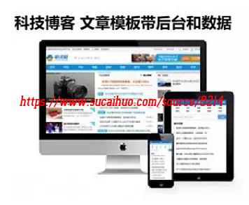 带后台和数据的科技博客文章网站模板 织梦大气蓝色门户类网站模板带手机端