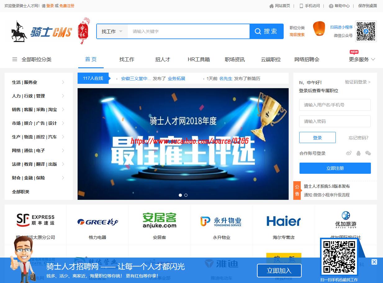 74cms5.0含所有商业插件+WeChat mini_v1.0.14骑士5.0小程序前端和5.0配置教程