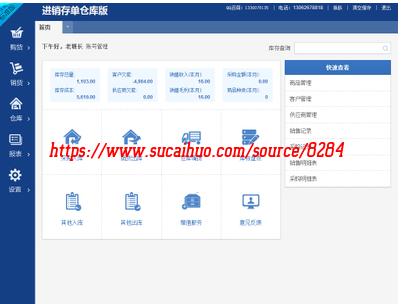 单仓版web网页进销存源码EPR仓库管理系统企业级管理系统带excel导入功能