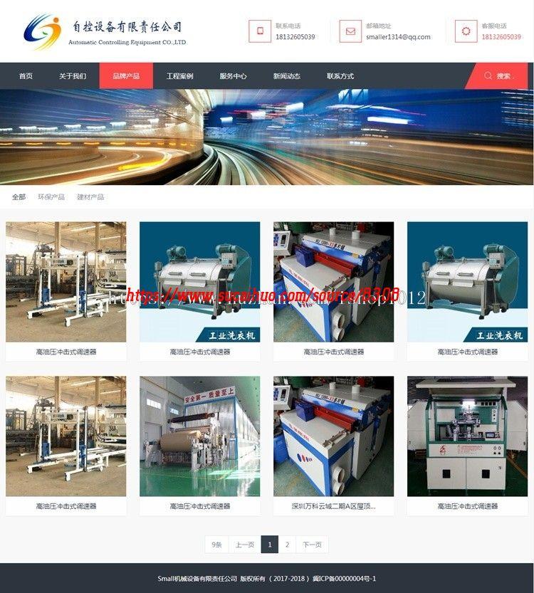医疗器械网站模板源码 基于PHPcms而设计 国内企业通用医疗网站模板