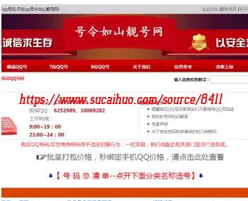 QQ靓号站源码 一站式QQ号选购平台 海量QQ号全网低价QQ选号交易平台