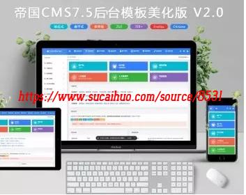 帝国CMS7.5 后台风格美化版 V2.0 响应式布局兼容桌面浏览器