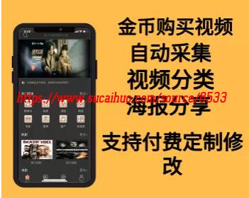 双端视频APP源码使用金币购买视频 带采集带视频分类分享