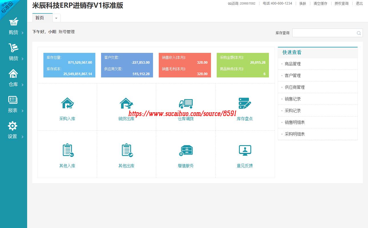 线上网页版进销存后台源码 ERP单仓版管理源码 可视化操作