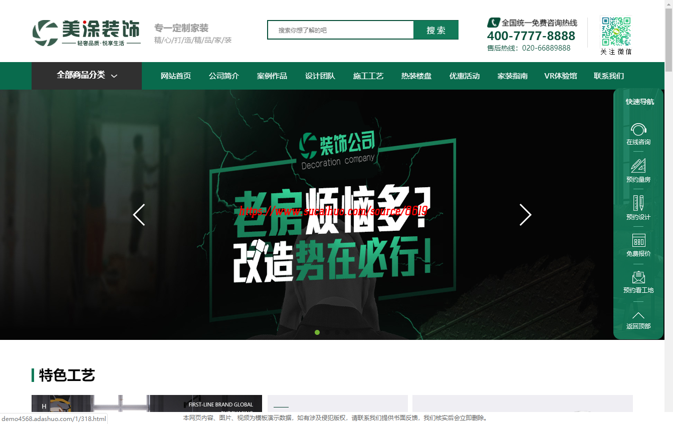 绿意风格美涂装饰装修网站源码 家装响应式布局网站 完美开源