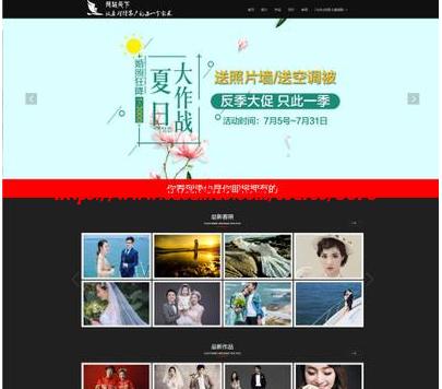 WordPress企业站摄影系统主题 针对婚纱摄影行业开发 多项管理内容