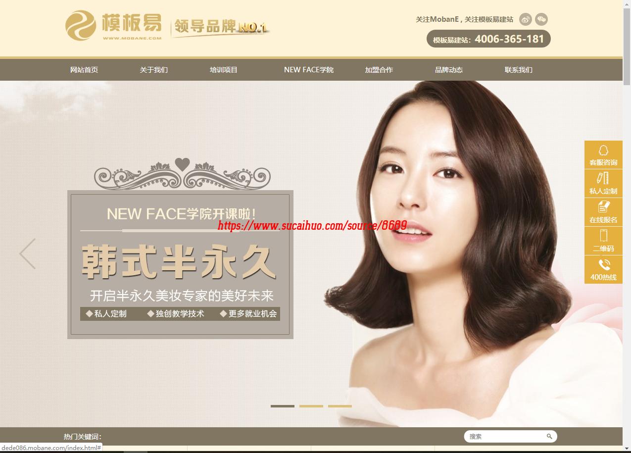 大型美容机构网站织梦模板源码 化妆培训官方网站模板 自适应多终端