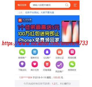 ThinkPHP5手机端任务平台 在线下单接单赚钱程序源码做任务赚佣金可提现